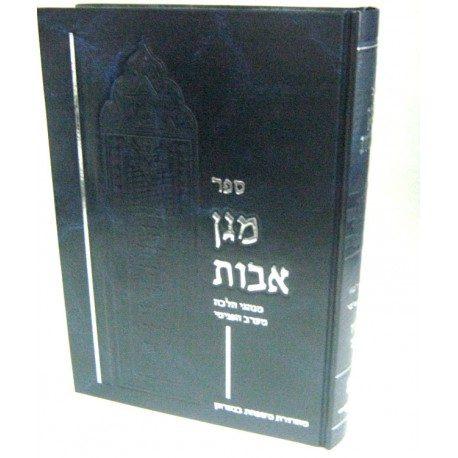 Magen Avot Orach Chayim New Version 25.00$ USD